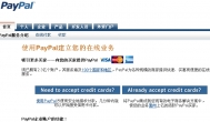 PayPal注册-PayPal注册教程-PayPal如何注册教程