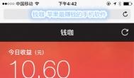 钱咖-日赚20元,特别适合苹果手机赚钱的软件