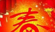 春节横批大全,现在最好的春节横批(通用)