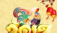 2017鸡年最新带横批的鸡年对联春联大全