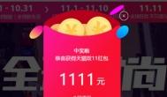双十一红包免费领取地址:天猫商城1111元红包!