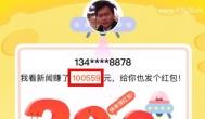 搜狐资讯版app赚钱真的吗?我已赚10万元人民币~