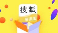 搜狐资讯头条:狐币自动兑换更改为手动兑换