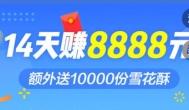 淘新闻4月新活动:邀请1028个有效徒弟赚8888元!