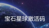 宝石星球激活码:免费激活邀请码随时更新~
