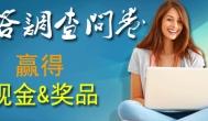 调查赚钱:教你如何通过免费网上调查来赚钱