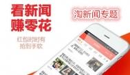 淘新闻专题:淘新闻赚钱是真的吗?淘新闻赚钱安全吗?