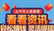 看新闻看视频赚钱的软件:搜狐新闻资讯版APP收款420元