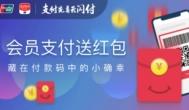 云闪付2019年新活动:使用云闪付免费领取2019元大红包