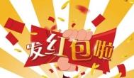 今晚发红包,共庆2019元宵节~