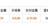网上玩游戏怎么赚钱多?今日玩游戏收款267.6元!