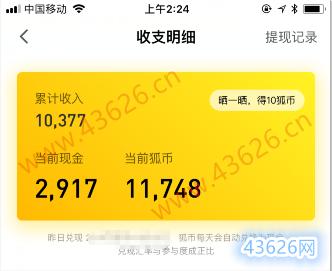 43626网搜狐新闻资讯版APP收款10376元