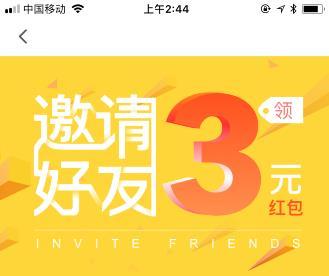 搜狐新闻邀请一位奖励3元现金