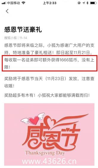 搜狐新闻感恩节邀请好友送1666狐币