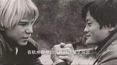 32年前他资助马云200元,如今换来马云的2000万