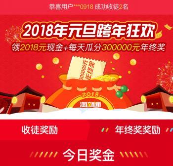 淘新闻推广活动送2018元