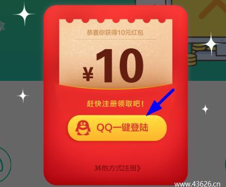 选择QQ一键登录