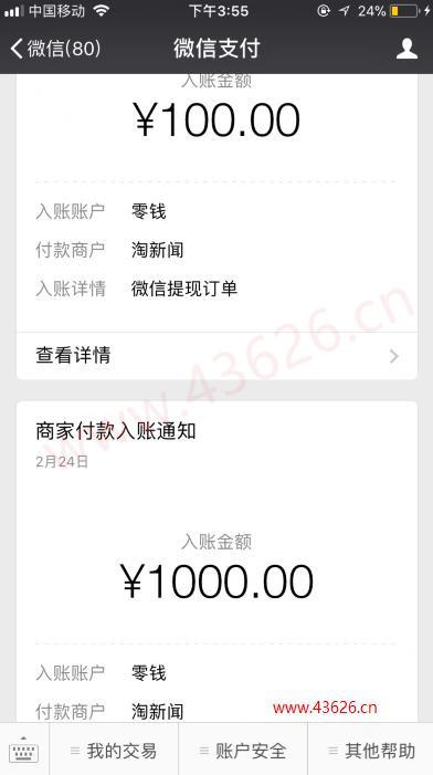今天最新收款图,收到淘新闻1100元提成奖励