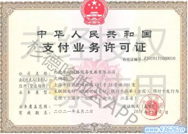 中华人民共和国支付许可证:哆啦云