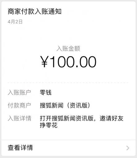 最新搜狐资讯版app打款截图