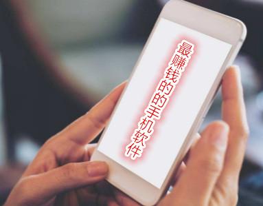 手机赚钱软件推荐:这是最赚钱的手机app软件~