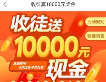 看视频赚钱:搜狐沙发视频收徒送10000元现金