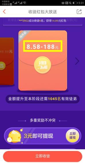 淘新闻邀请一个徒弟最高188元现金红包奖励