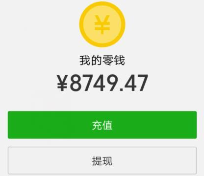 最新手机兼职平台微信钱包收款8749.47元!