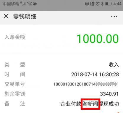 淘新闻最新收款1000元截图