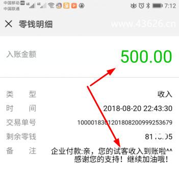 应用试客小兵提现500元微信秒到账