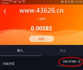 火牛视频app提现356元