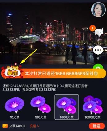 火牛视频app打赏5倍暴击