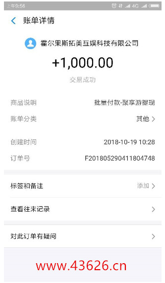 聚享游最新收款图1000元