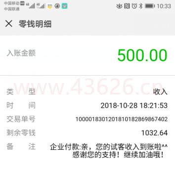 试客小兵微信收款500元秒到账