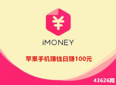 苹果手机赚钱app推荐:imoney注册送3.19元可提现秒到账的图片