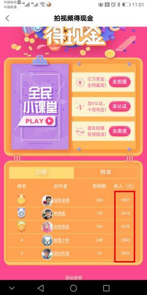 全民小视频app日赚2000元