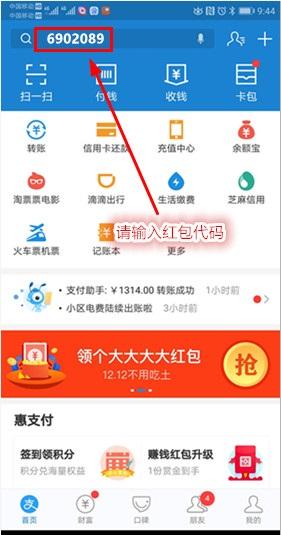 1_哪里可以免费领钱?分享一个免费领钱的app应用软件