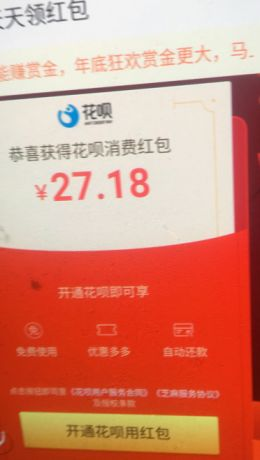 支付宝领到的27.18元花呗消费红包