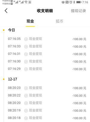 搜狐资讯一天赚500元的收款图