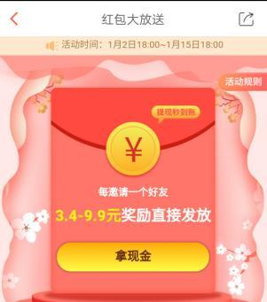 淘新闻邀请好友可得3元—10元的现金奖励