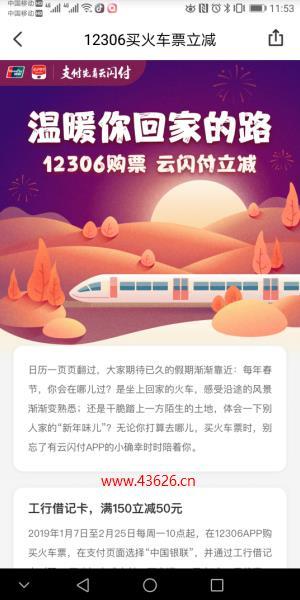 云闪付12306买火车票满150减50