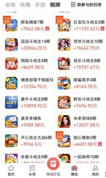 蛋咖赚钱app玩游戏赚钱