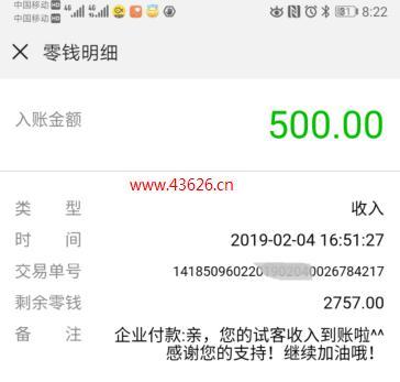 试客小兵提现500元,微信秒到账