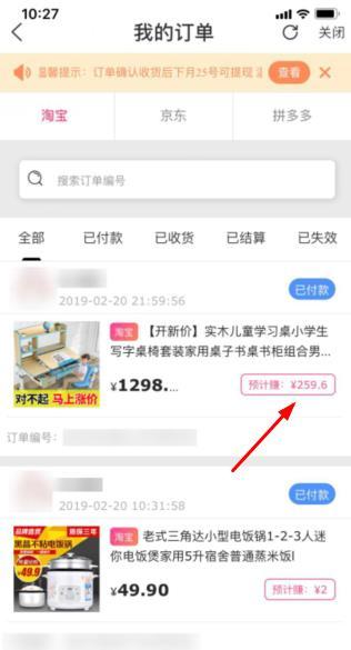 通过高佣联盟app,1298元的儿童学习桌返利259元