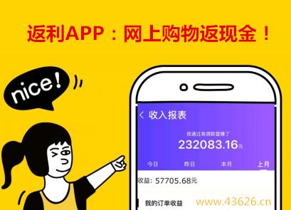 返利app专题:返利app是真的吗?购物返利app推荐