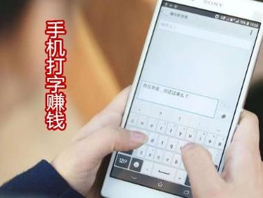 【亚博兼职】手机打字赚钱软件:推荐比手机打字赚钱更多的赚钱软件