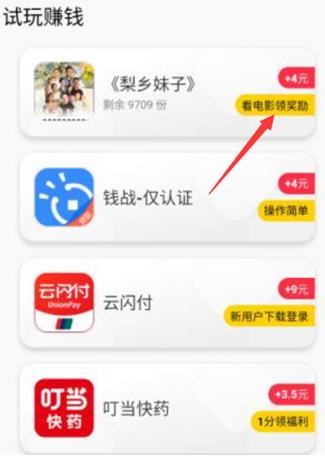 试客小兵——苹果手机赚钱福利推荐