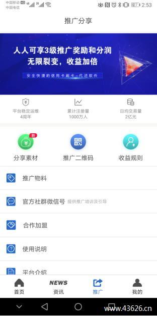 软银支付app推广赚钱