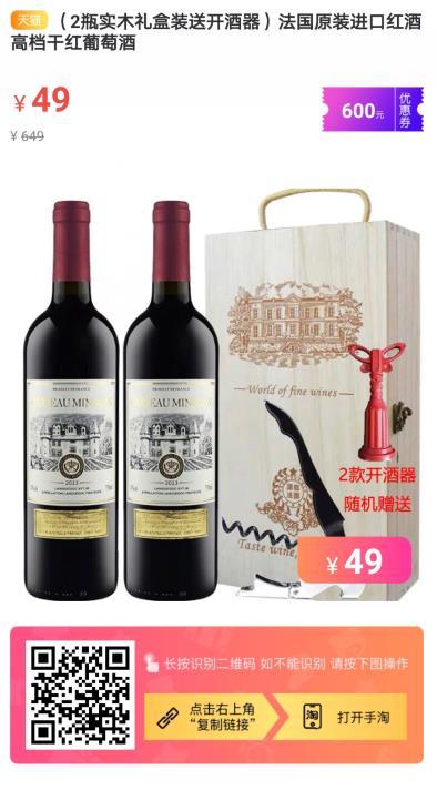 天猫官网649的红酒,微信扫码988内部大券49两瓶